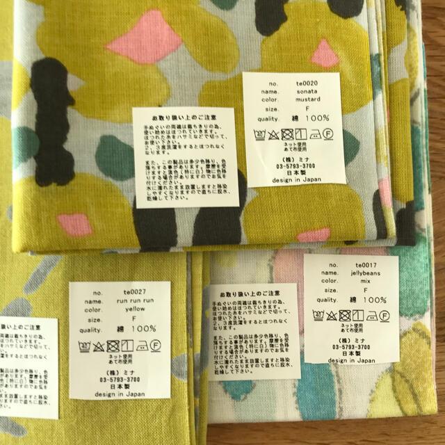 mina perhonen(ミナペルホネン)のミナペルホネン 手ぬぐい3枚(ソナタ) レディースのファッション小物(ハンカチ)の商品写真