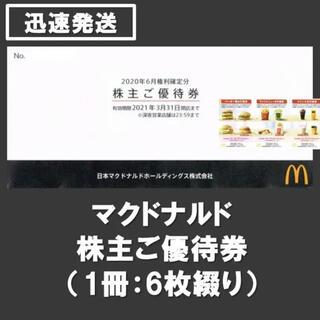 ★送料無料★マクドナルド 株主優待 1冊(3種×6枚綴り)(フード/ドリンク券)