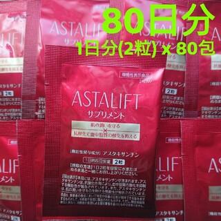 ASTALIFT - アスタリフトサプリメント  80日分 (1日分[2粒] x 80包)