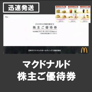 マクドナルド(マクドナルド)の★送料無料★マクドナルド 株主優待 3冊(フード/ドリンク券)