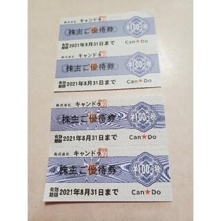 キャンドゥ株主ご優待4枚(ショッピング)