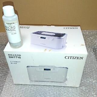 CITIZEN - おまけ付! 専用洗浄液付 CITIZEN シチズン 超音波洗浄器 SWT710