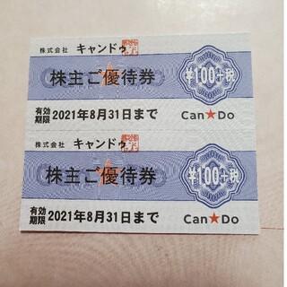 キャンドゥ株主ご優待2枚(ショッピング)