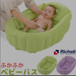 リッチェル(Richell)のふわふわベビーバス(お風呂のおもちゃ)