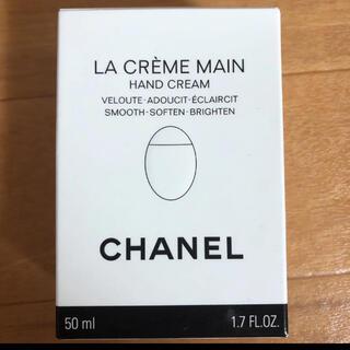CHANEL - シャネル ラクレームマン新品