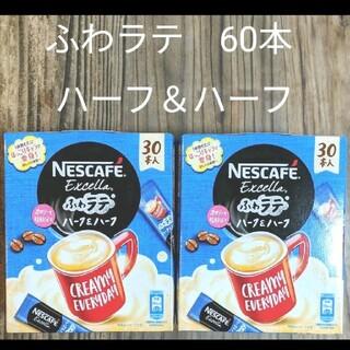 Nestle - ネスレ ネスカフェ ふわラテ ハーフ&ハーフ 60本 カロリー、脂肪ハーフ!!