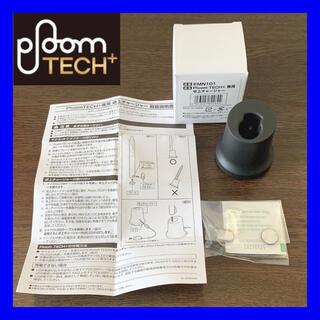 プルームテック(PloomTECH)の【新品未使用】Ploom TECH+専用 卓上充電器 おまけ付(タバコグッズ)