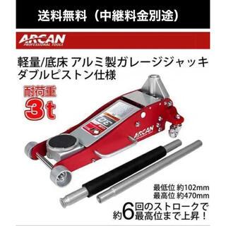 新品 ARCAN低床油圧式 3トン フロアジャッキ HJ3000JP
