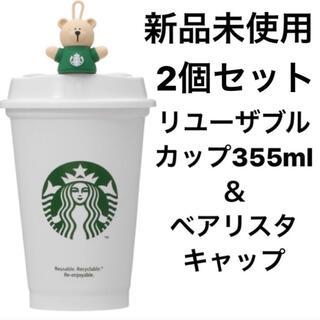 スターバックスコーヒー(Starbucks Coffee)の完売品★ベアリスタ ドリンクホールキャップ&リユーザブルカップ2個セット(容器)