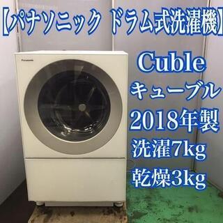 Panasonic - パナソニック キューブル 2018年製 ドラム式洗濯機 洗濯7kg 乾燥3kg