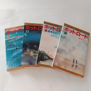 集英社 - 漫画本 「ホットロード」全巻   紡木たく