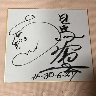 直筆サイン色紙 日馬富士(サイン)