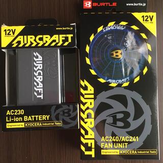 BURTLE - バートル AC230 スティール AC241 ブルー 1セット 新品