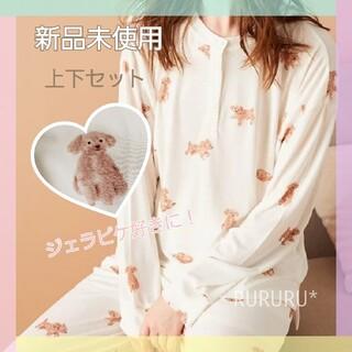 【新品】ジェラピケ風 トイプー わんちゃん ホワイト 長袖パジャマ