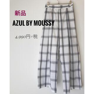 アズールバイマウジー(AZUL by moussy)の☆新品☆ AZUL BY MOUSSY ワイドチェックパンツ(カジュアルパンツ)