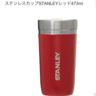 Starbucks Coffee - スターバックス ステンレスカップSTANLEYレッド473ml