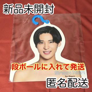 Johnny's - 【新品未開封】Snow Man 目黒蓮 フォトハンガー ハンガー