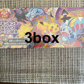 ポケモン - カナザワbox 3セット