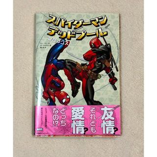 マーベル(MARVEL)のスパイダーマン/デッドプール:ブロマンス(アメコミ/海外作品)