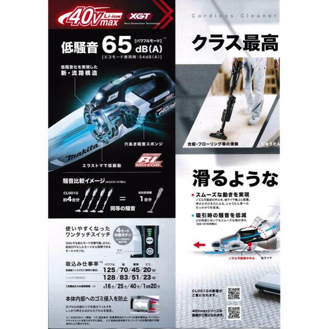 Makita(マキタ)のマキタ makita 40Vmax コードレスクリーナー CL001GRDCW スマホ/家電/カメラの生活家電(掃除機)の商品写真