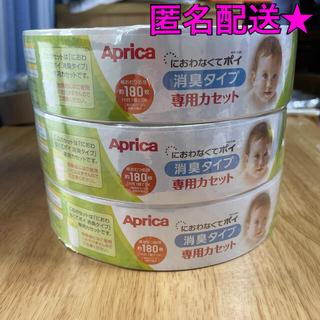 Aprica - 【新品未開封】アップリカ におわなくてポイ 消臭タイプ 専用カセット 3個パック