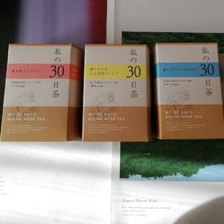セイカツノキ(生活の木)の私の30日茶 3種類(茶)