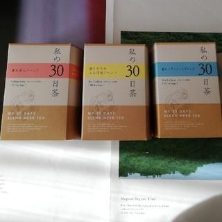 セイカツノキ(生活の木)の私の30日茶 3種類各15パック(茶)