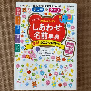 たまひよ赤ちゃんのしあわせ名前事典 web鑑定つき 2020~2021年版(結婚/出産/子育て)