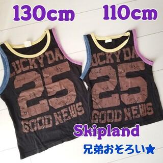 スキップランド(Skip Land)の男の子 タンクトップ 130cm 110cm 双子コーデ 兄弟 おそろい 2枚(Tシャツ/カットソー)