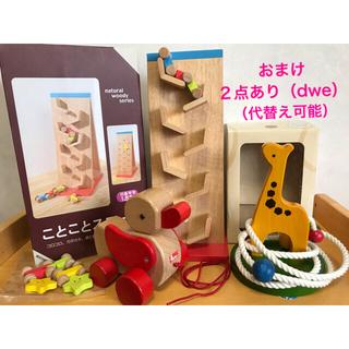 BorneLund - 木製おもちゃ 3点セット+おまけ ことことスロープ アヒル プルトーイ  輪投げ