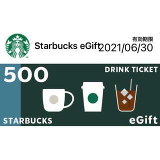 スターバックスコーヒー(Starbucks Coffee)のスターバックス ドリンクチケット 500円 1枚 有効期限 2021.06.30(フード/ドリンク券)