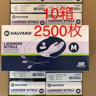 ハリヤード ニトリル手袋 ニトリルグローブ 使い捨て M 2500枚