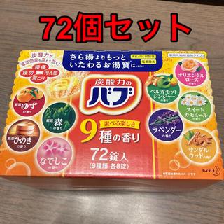 花王 - 【送料込】花王 炭酸力のバブ 72錠(9種×8個) 炭酸ガス薬用入浴剤