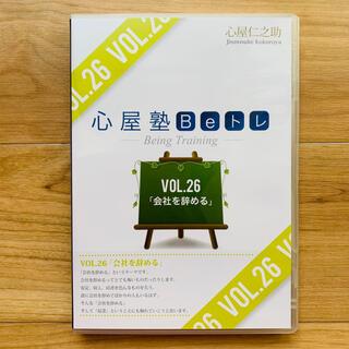 心屋塾BeトレDVD vol.26「会社を辞める」 心屋仁之助(趣味/実用)