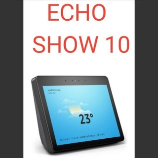 ECHO - 新品未開封 amazon Echo Show 10 エコーショー チャコール
