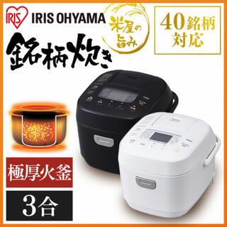 アイリスオーヤマ - アイリスオーヤマ 炊飯器 3合炊 RC-ME30