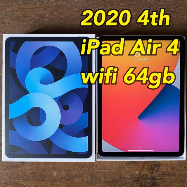 Apple(アップル)の② 10.9インチ iPad Air 4th  wifi 64gb スマホ/家電/カメラのPC/タブレット(タブレット)の商品写真