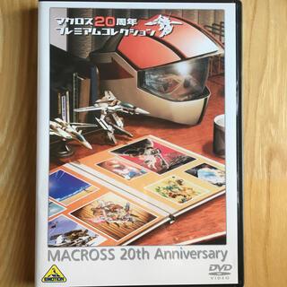 マクロス(macros)のマクロス20周年プレミアムコレクション DVD(アニメ)