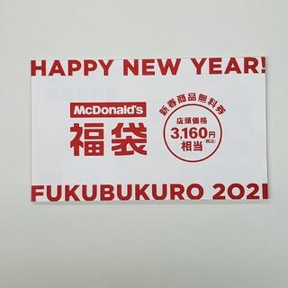 マクドナルド福袋「Smaile Bag 2021」商品無料券12枚(フード/ドリンク券)