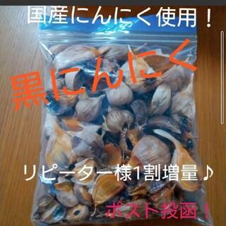 25黒にんにく バラ300g  青森県産、福岡県産使用(野菜)
