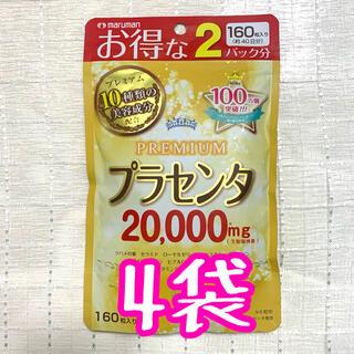 Maruman - マルマン プラセンタ20000 プレミアム《160粒入り×4袋》