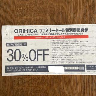ORIHICA - ORIHICA オリヒカ ファミリーセール特別優待券