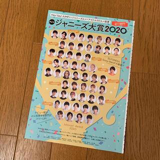 ジャニーズ(Johnny's)のMyojo ジャニーズ大賞2020(アート/エンタメ/ホビー)