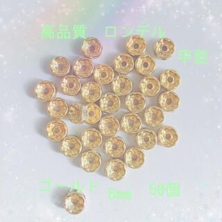 高品質 ロンデル平8mm