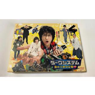 ヘイセイジャンプ(Hey! Say! JUMP)のしゅう様専用 八乙女光 ダークシステム 恋の王座決定戦 DVD-BOX(TVドラマ)