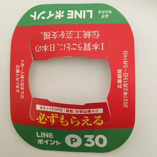 コカコーラ(コカ・コーラ)のコカ・コーラ 綾鷹 LINEポイント 応募 キャンペーン(フード/ドリンク券)
