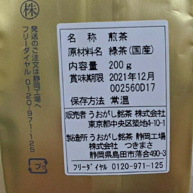 新品‼️うおがし銘茶 限定品2点セット❤ 食品/飲料/酒の飲料(茶)の商品写真