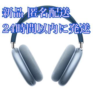 Apple - 新品 Apple AirPods Max スカイブルー