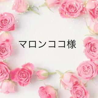 マロンココ様専用ページ(モバイルケース/カバー)
