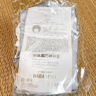 ハーバー(HABA)のハーバー シルク保湿ナイトキャップ(ヘアケア)